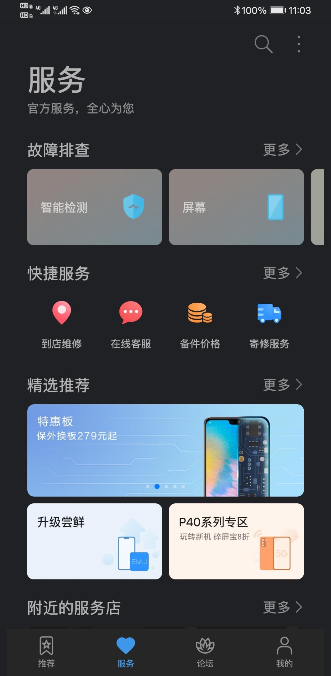 Screenshot_20200517_230356_com.huawei.phoneservice.jpg
