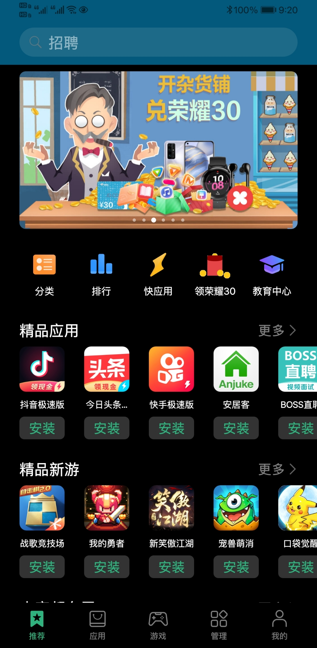 Screenshot_20200517_092052_com.huawei.appmarket.jpg