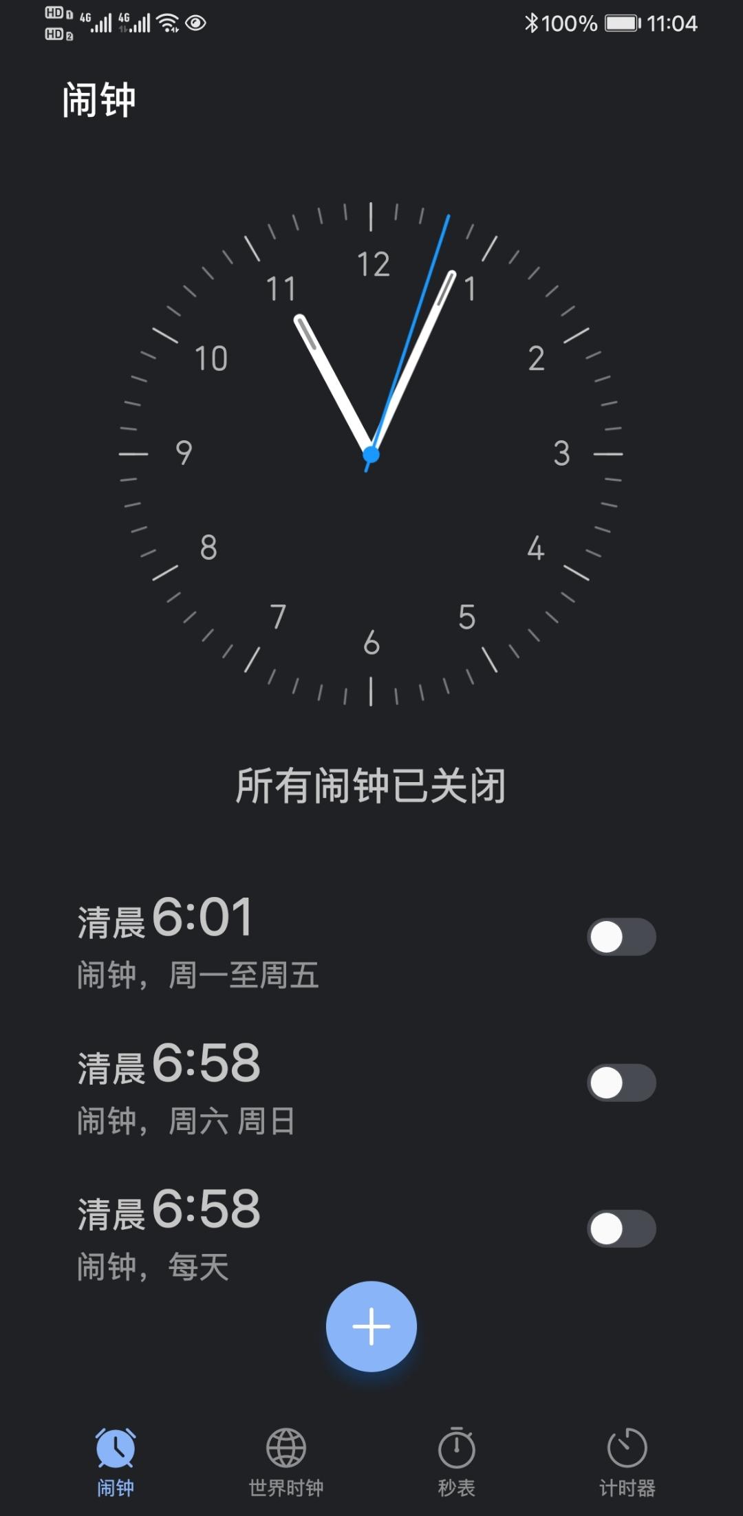 Screenshot_20200517_230403_com.android.deskclock.jpg