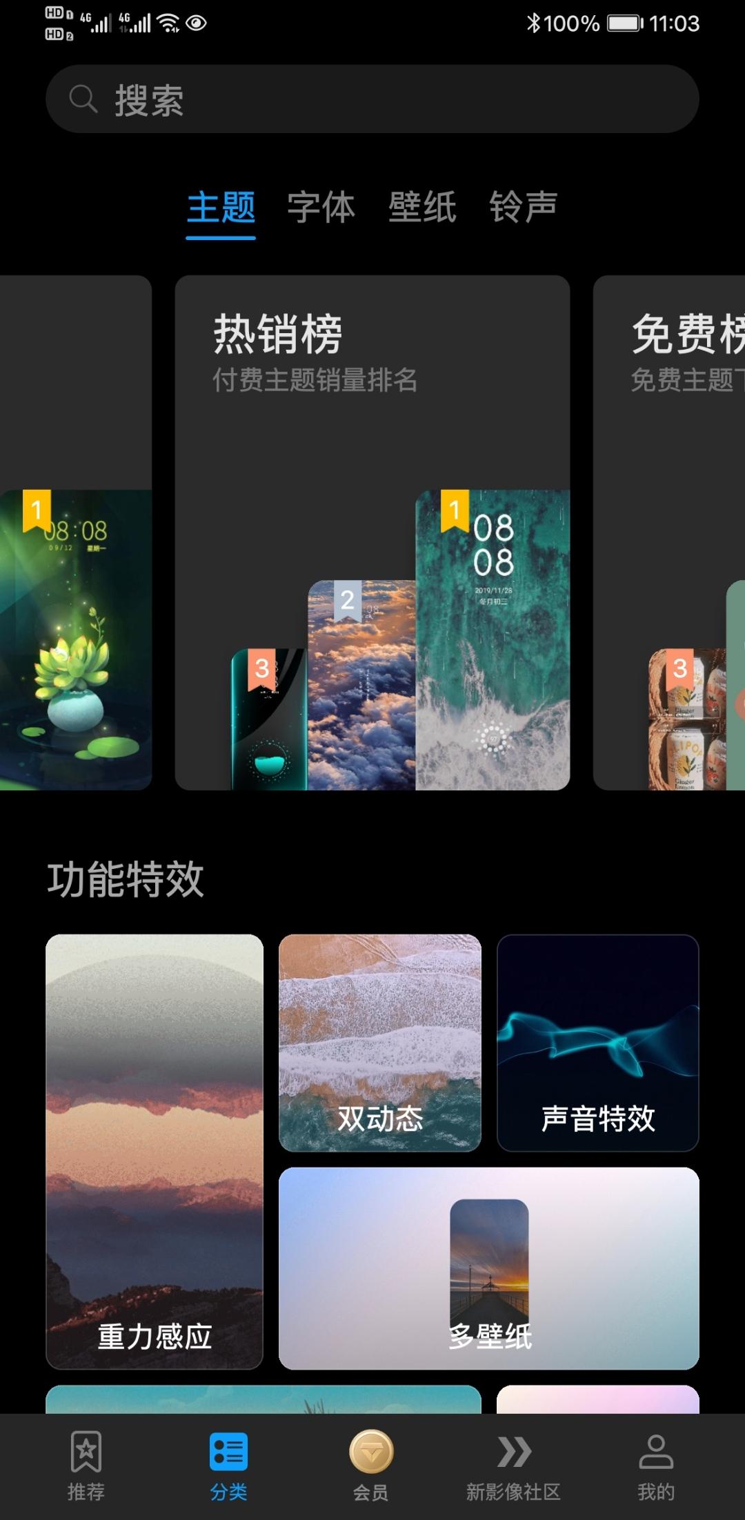 Screenshot_20200517_230342_com.huawei.android.thememanager.jpg