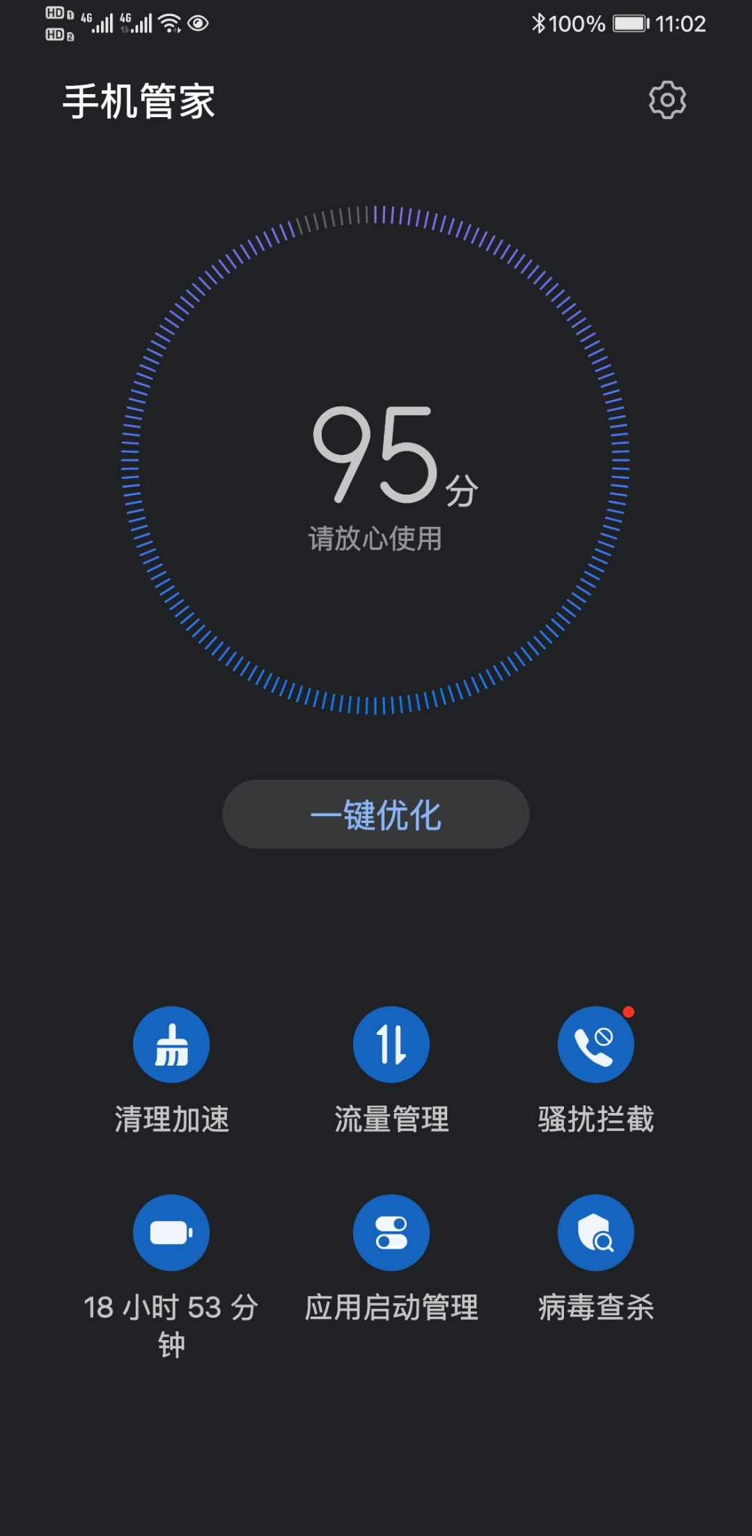 Screenshot_20200517_230253_com.huawei.systemmanager.jpg