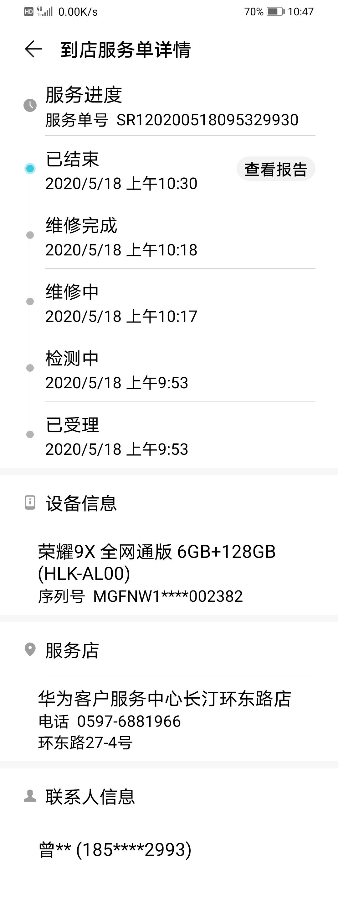 Screenshot_20200518_104732_com.huawei.phoneservice.jpg