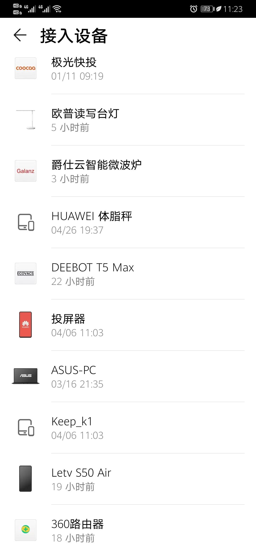 Screenshot_20200518_112327_com.huawei.smarthome.jpg