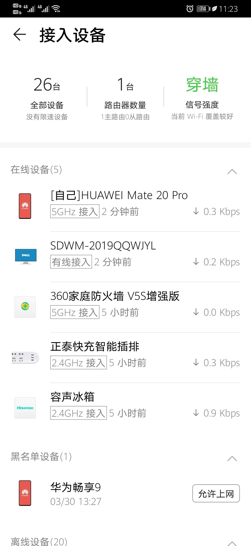 Screenshot_20200518_112303_com.huawei.smarthome.jpg