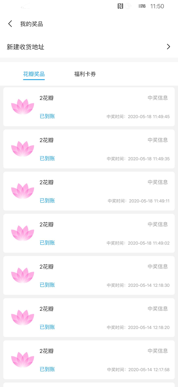 Screenshot_20200518_115010_com.huawei.fans.jpg