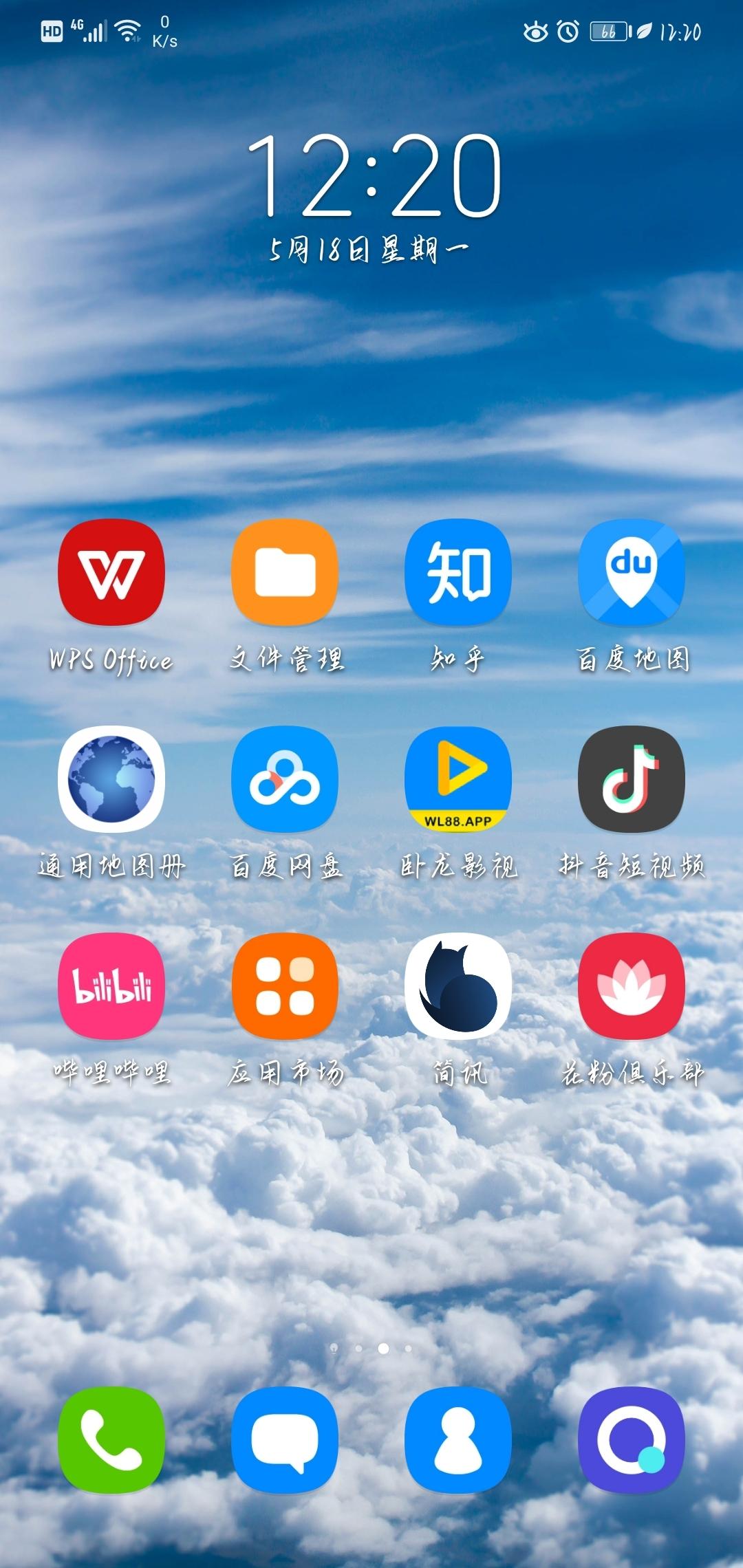 Screenshot_20200518_122034_com.huawei.android.launcher.jpg