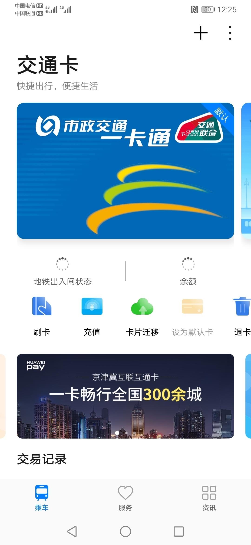Screenshot_20200518_122539_com.huawei.wallet.jpg