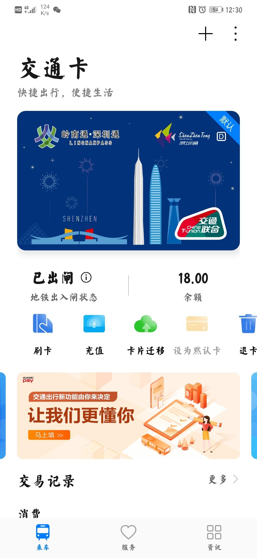 Screenshot_20200518_123043_com.huawei.wallet.jpg