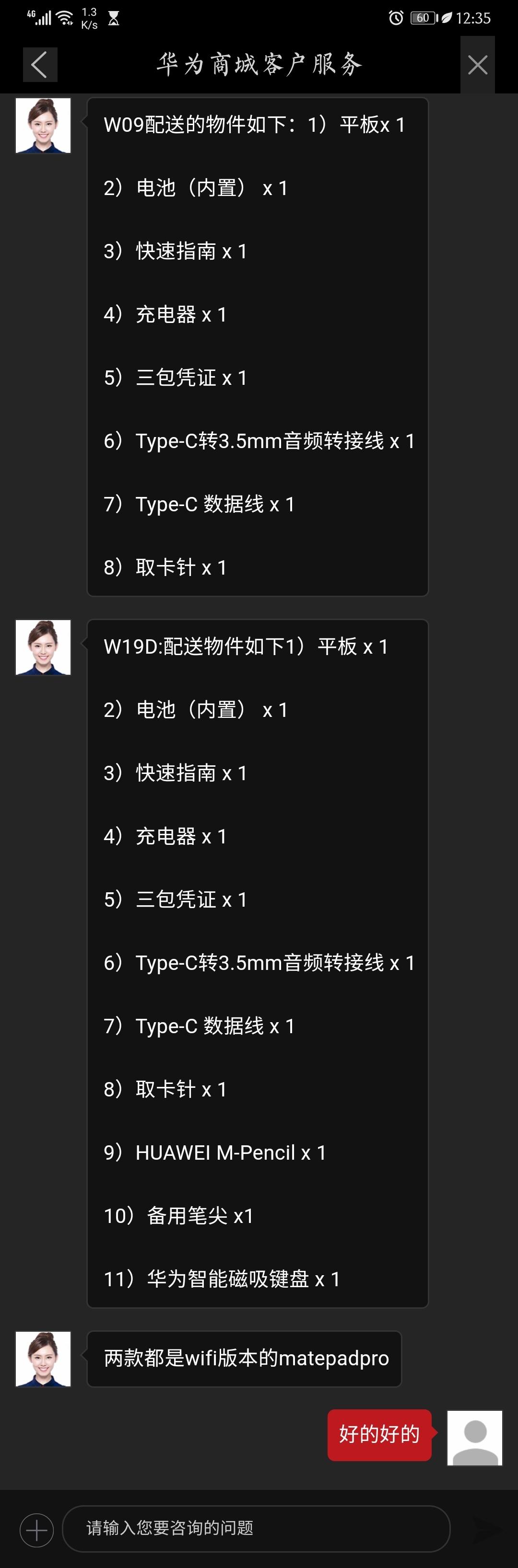Screenshot_20200518_123551_com.vmall.client.jpg