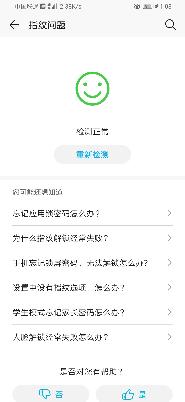 Screenshot_20200518_130324_com.huawei.phoneservice.jpg