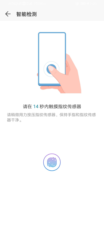 Screenshot_20200518_130318_com.huawei.hwdetectrepair.jpg