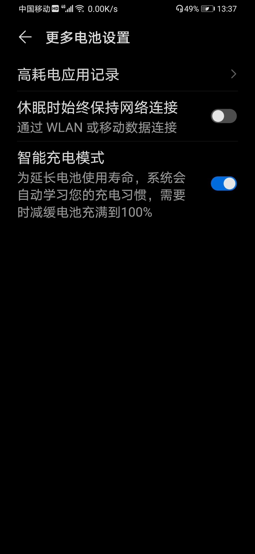 Screenshot_20200518_133709_com.huawei.systemmanager.jpg