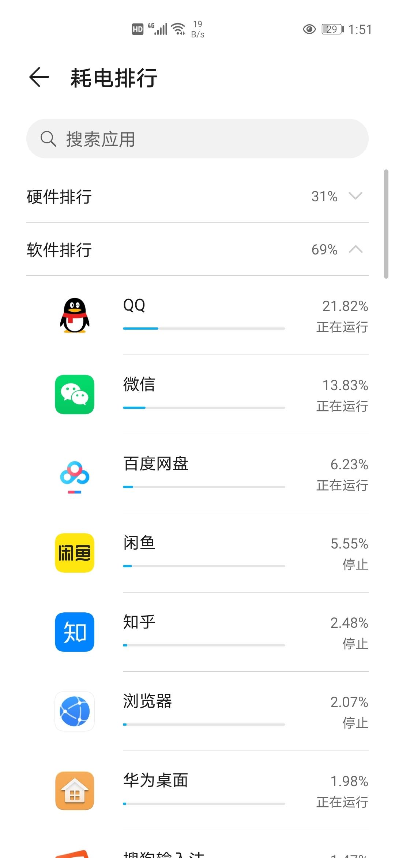 Screenshot_20200518_135107_com.huawei.systemmanager.jpg