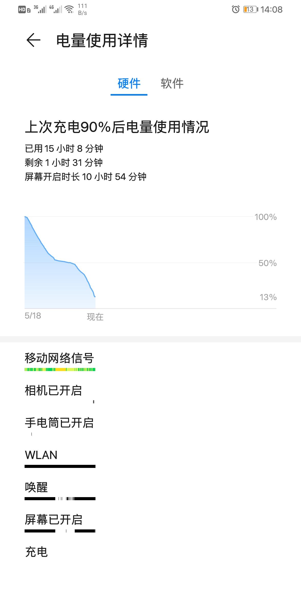 Screenshot_20200518_140815_com.huawei.systemmanager.jpg