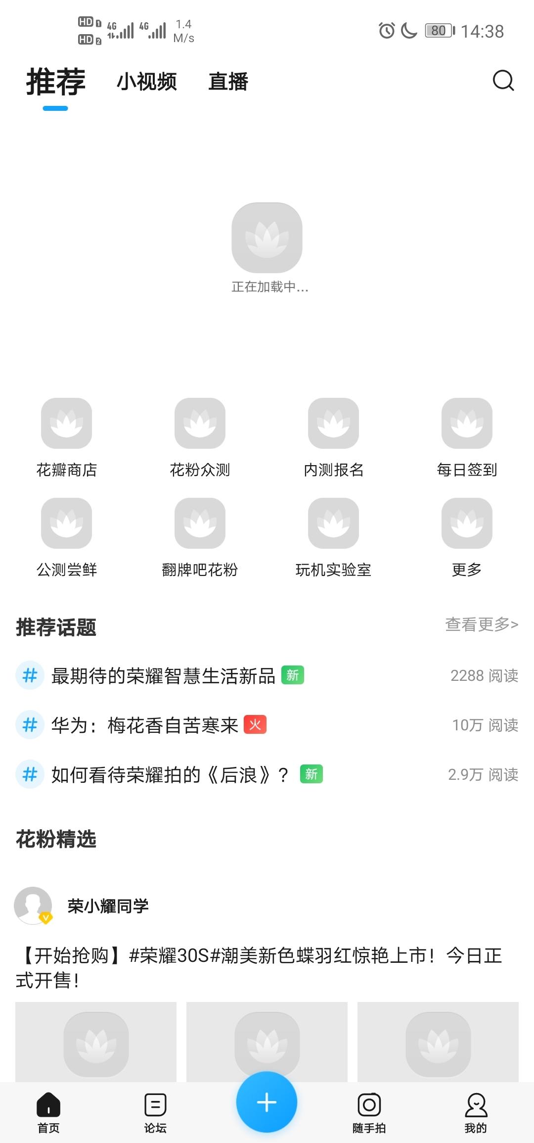 Screenshot_20200518_143825_com.huawei.fans.jpg