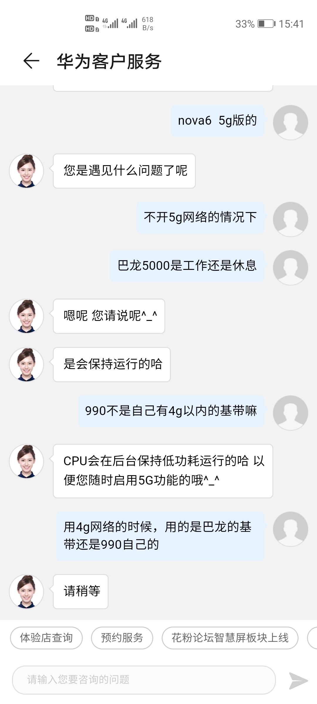 Screenshot_20200518_154129_com.huawei.phoneservice.jpg