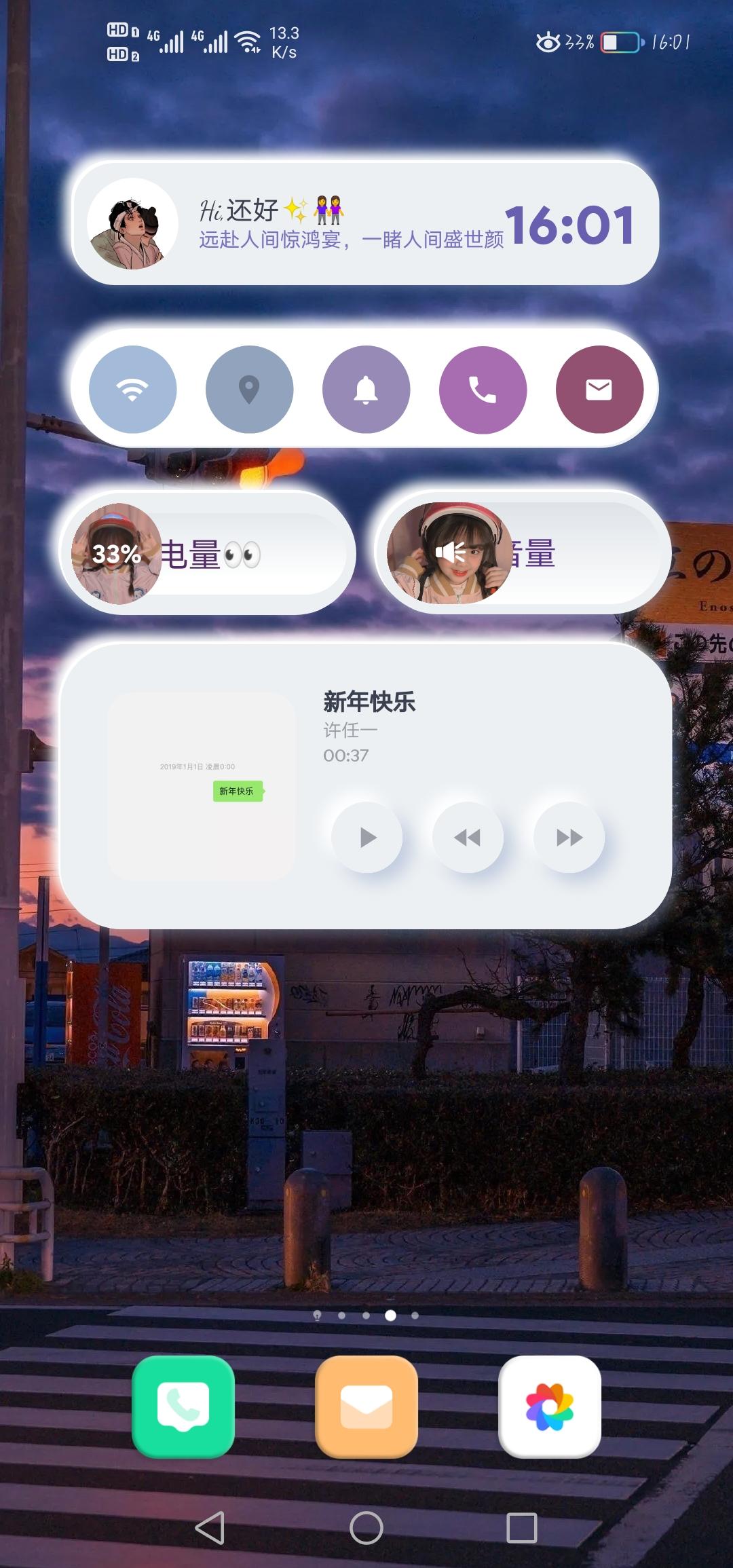 Screenshot_20200518_160129_com.huawei.android.launcher.jpg
