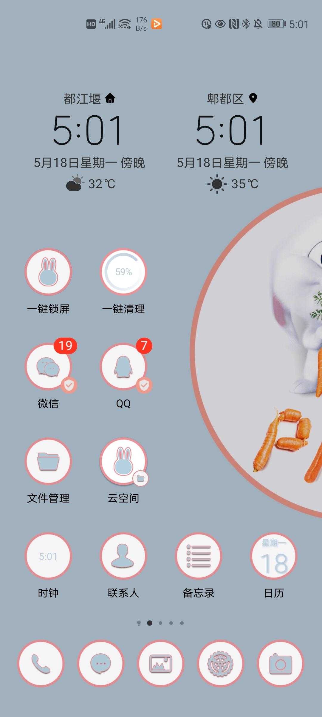 Screenshot_20200518_170111_com.huawei.android.launcher.jpg