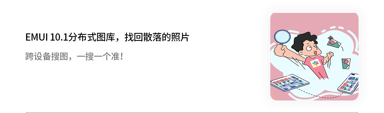 EMUI 10.1分布式图库.jpg