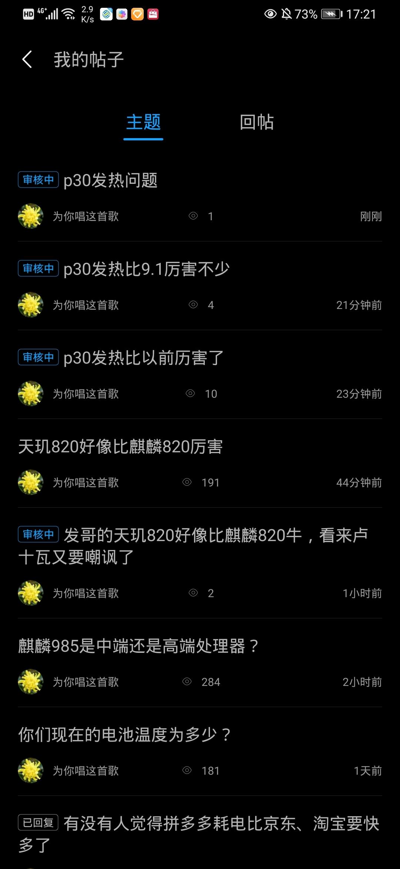 Screenshot_20200518_172152_com.huawei.fans.jpg