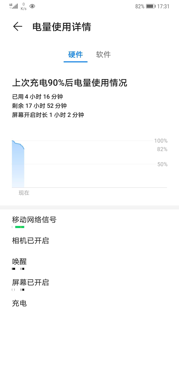 Screenshot_20200518_173141_com.huawei.systemmanager.jpg