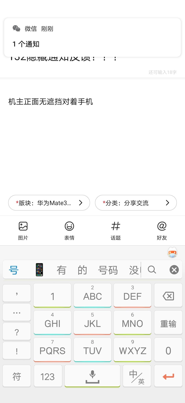 Screenshot_20200518_174543_com.huawei.fans.jpg