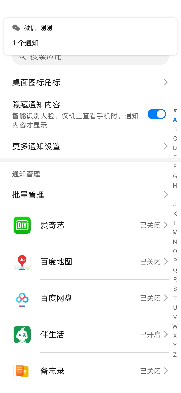 Screenshot_20200518_173942_com.huawei.systemmanager.jpg