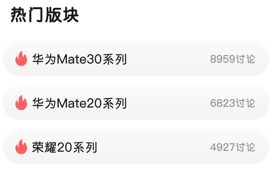 Screenshot_20200518_190426_com.huawei.fans.png