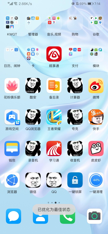 Screenshot_20200518_191426_com.huawei.android.launcher.jpg
