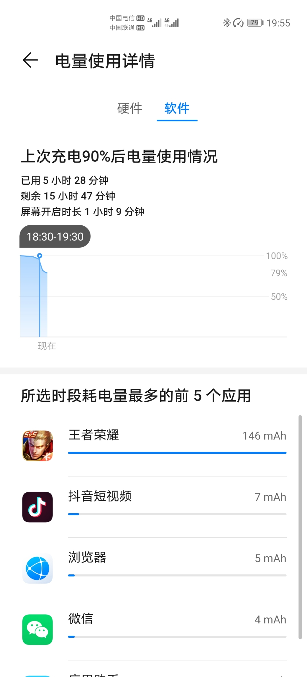 Screenshot_20200518_195523_com.huawei.systemmanager.jpg