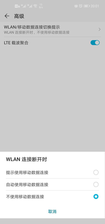 Screenshot_20200518_200114_com.android.phone.jpg