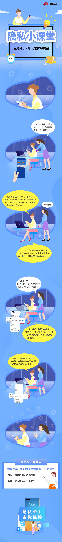 隐私小课堂-智慧助手-休息卡片V1.jpg