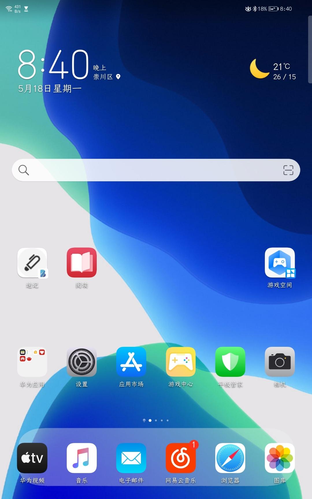 Screenshot_20200518_204010_com.huawei.android.launcher.jpg