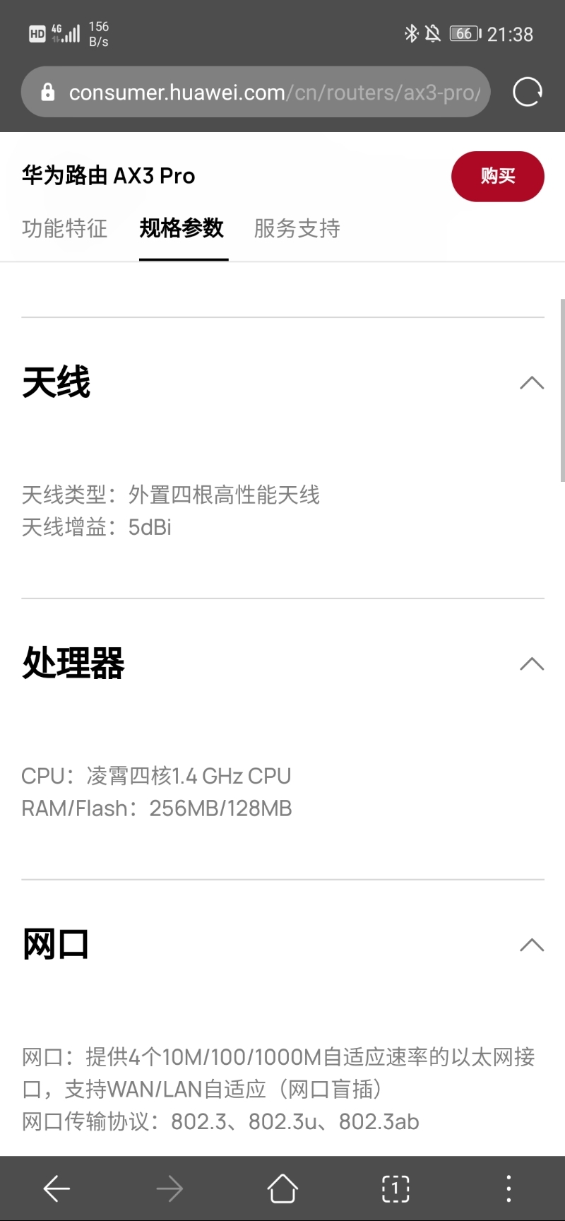 Screenshot_20200518_213833_com.huawei.browser.jpg