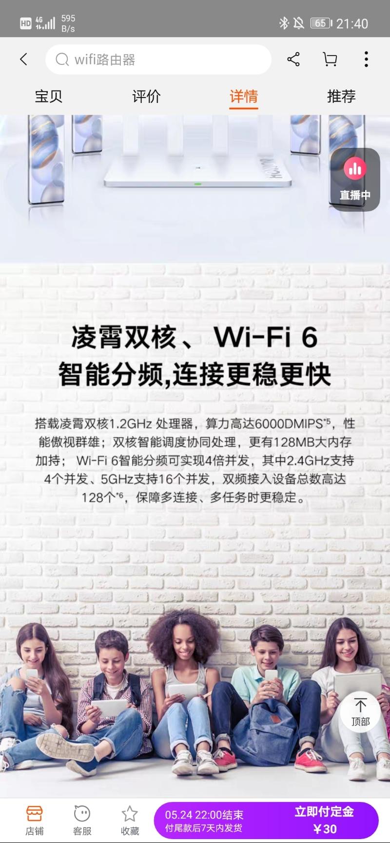 Screenshot_20200518_214009_com.taobao.taobao.jpg