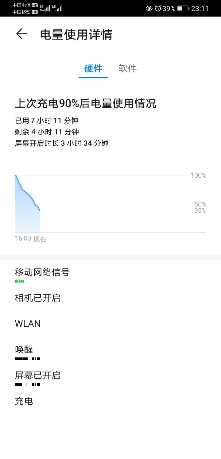 Screenshot_20200518_231127_com.huawei.systemmanager.jpg