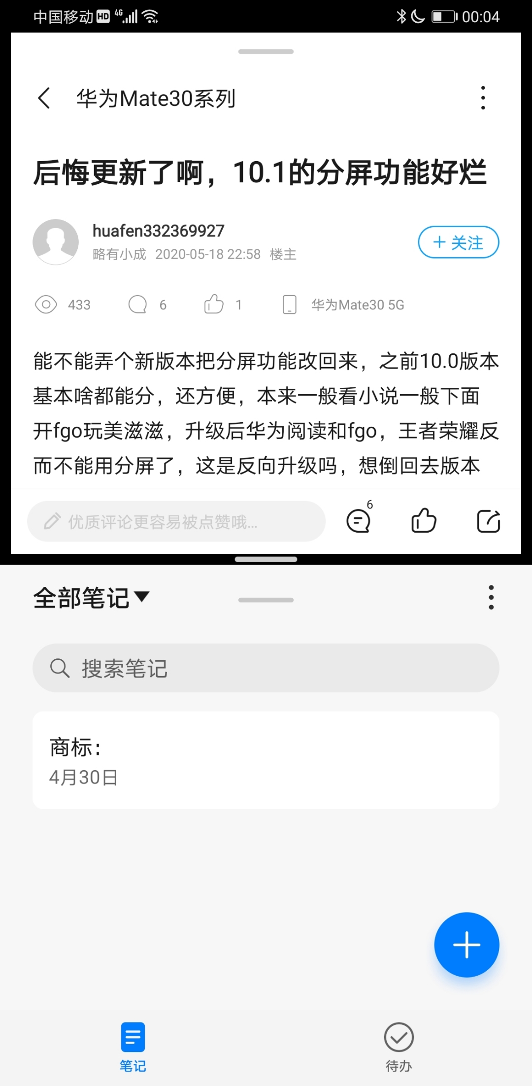 Screenshot_20200519_000447_com.huawei.fans.jpg