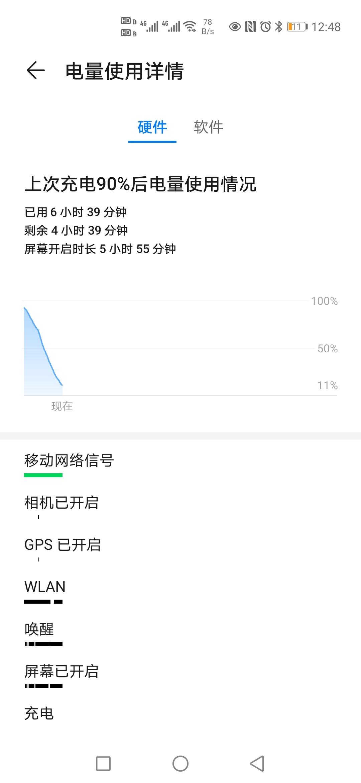 Screenshot_20200519_004827_com.huawei.systemmanager.jpg