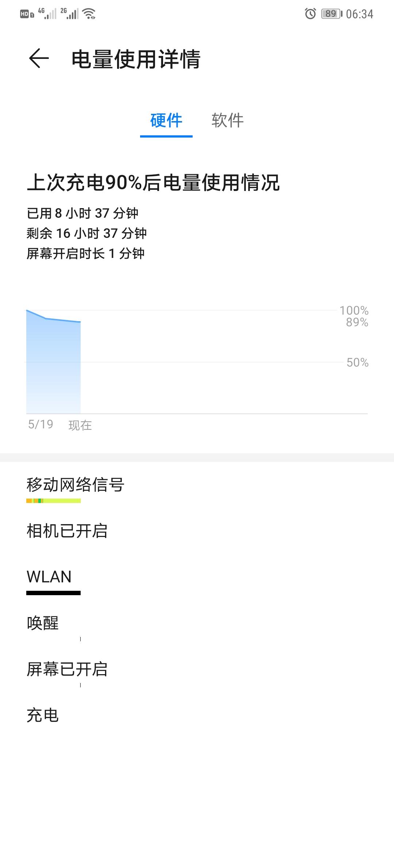 Screenshot_20200519_063443_com.huawei.systemmanager.jpg