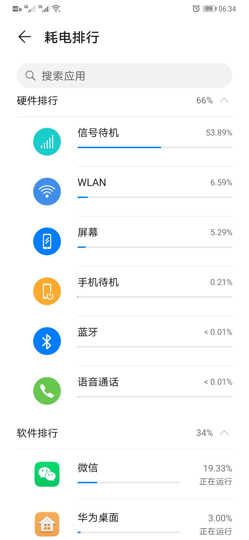 Screenshot_20200519_063457_com.huawei.systemmanager.jpg