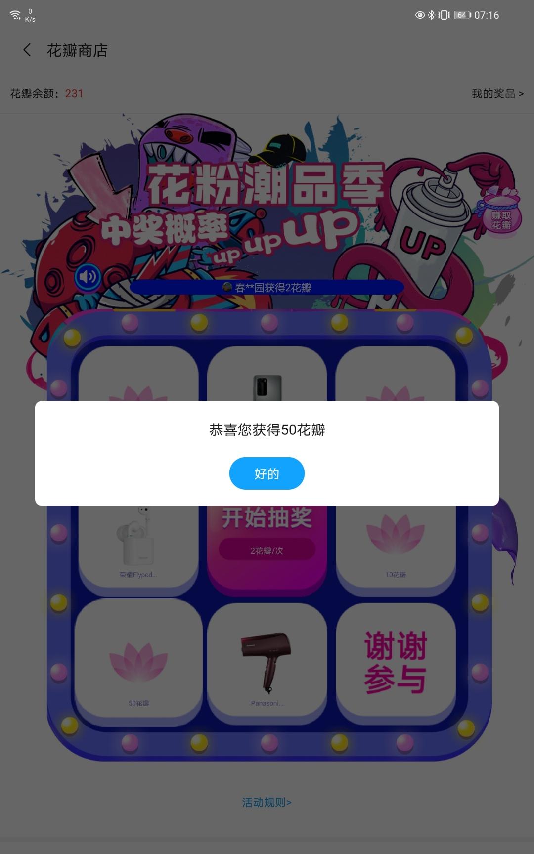 Screenshot_20200519_071625_com.huawei.fans.jpg