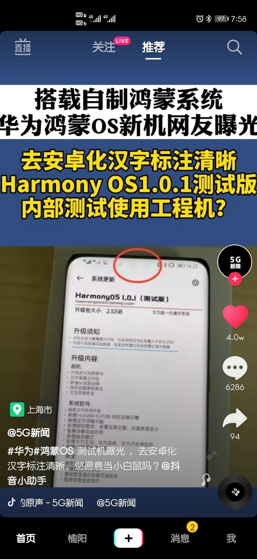 Screenshot_20200519_075801_com.ss.android.ugc.aweme.jpg