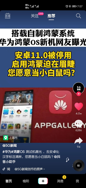 Screenshot_20200519_075756_com.ss.android.ugc.aweme.jpg