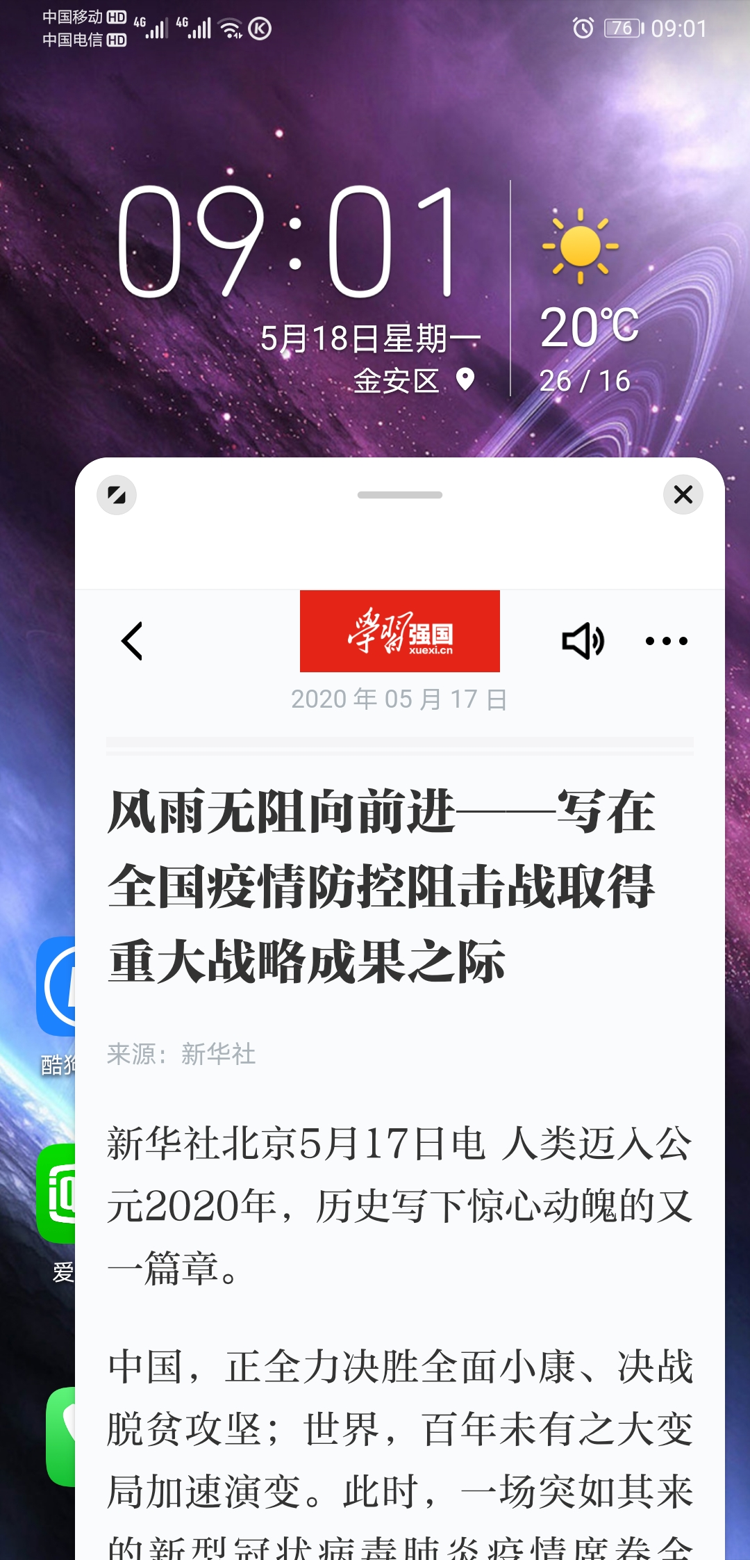 Screenshot_20200518_090112_cn.xuexi.android.jpg