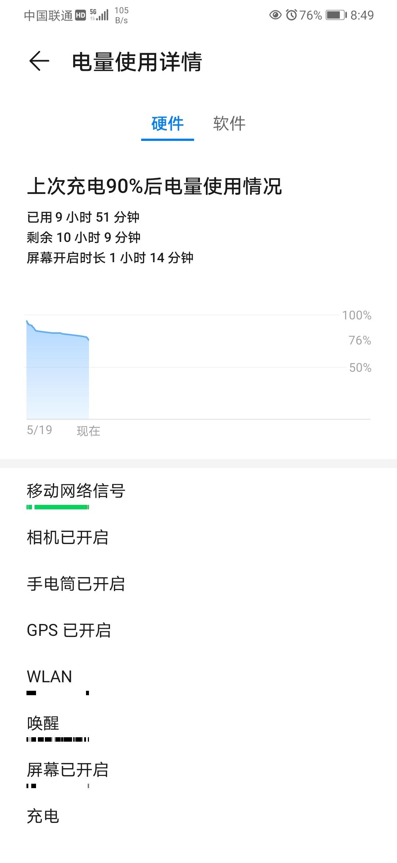 Screenshot_20200519_084936_com.huawei.systemmanager.jpg