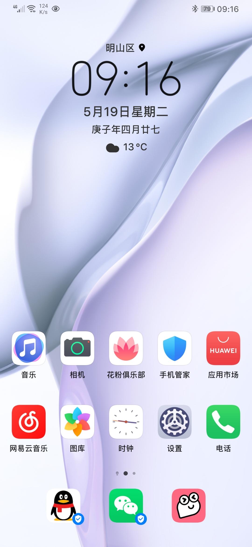 Screenshot_20200519_091646_com.huawei.android.launcher.jpg