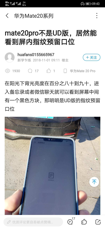 Screenshot_20200519_094321_com.huawei.fans.jpg