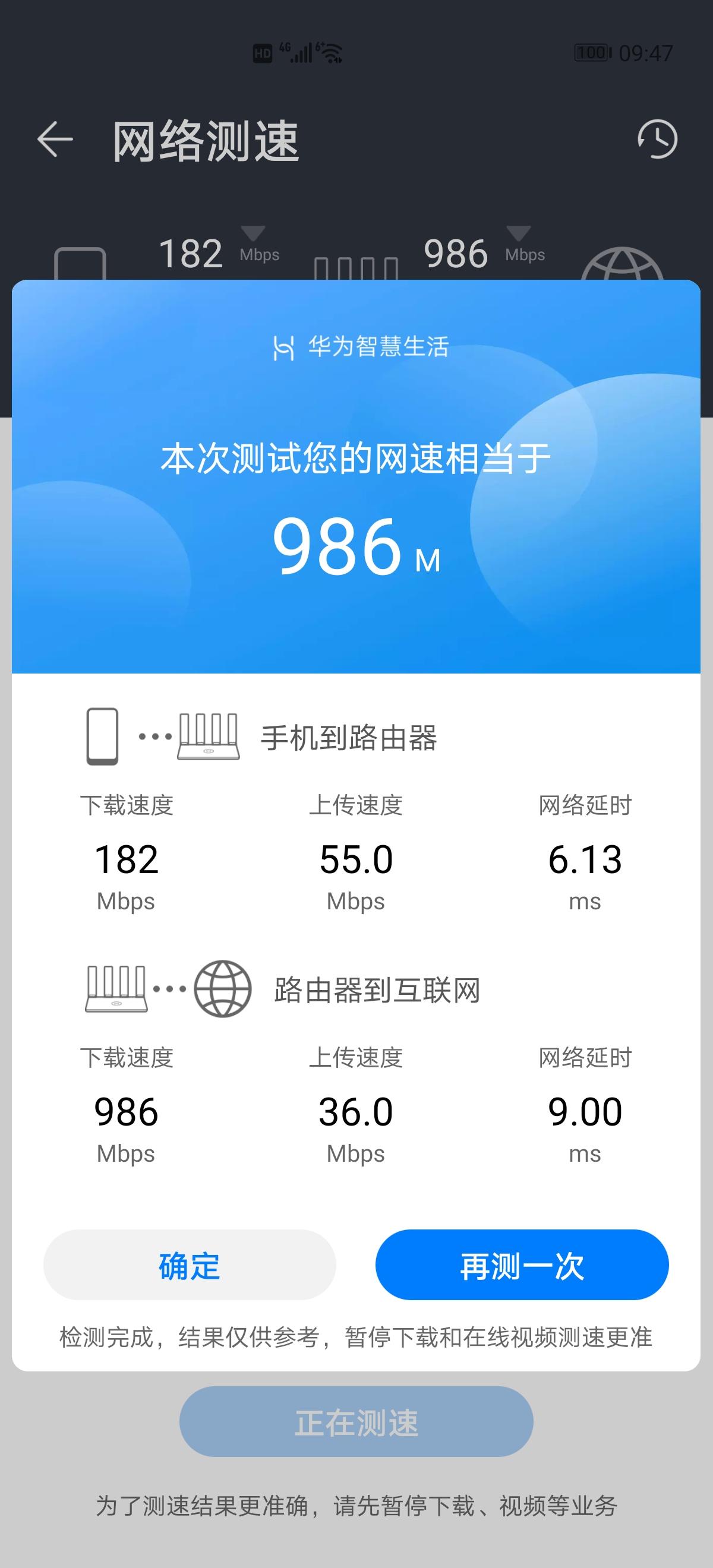 Screenshot_20200519_094736_com.huawei.smarthome.jpg