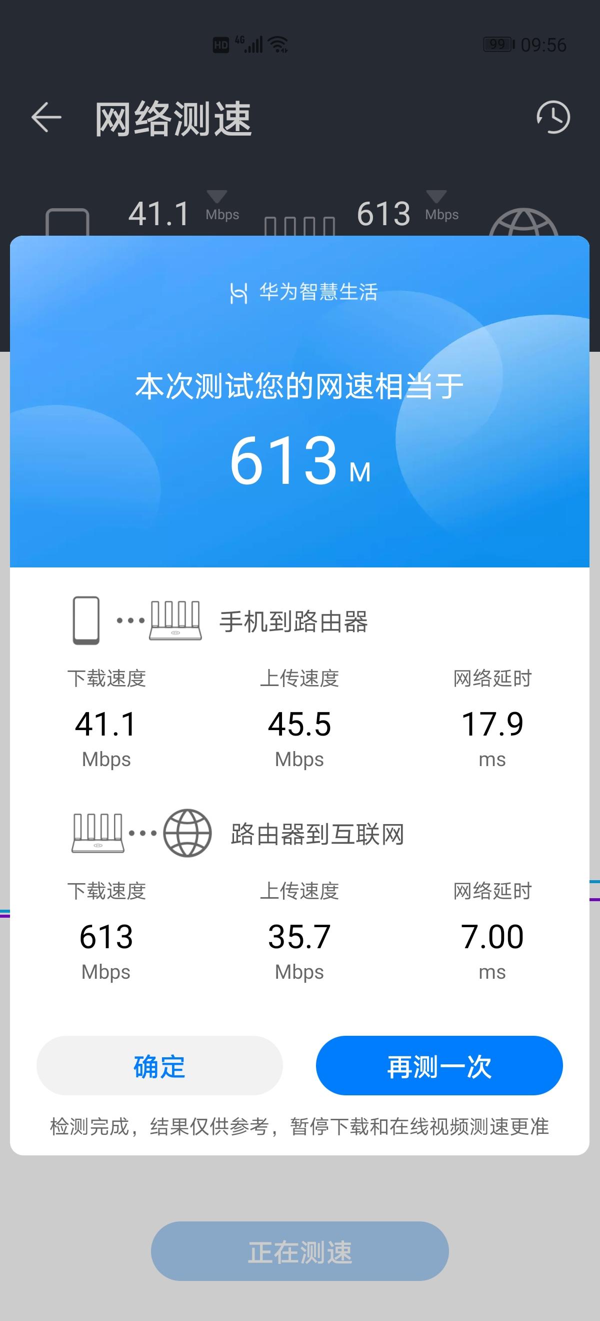 Screenshot_20200519_095612_com.huawei.smarthome.jpg
