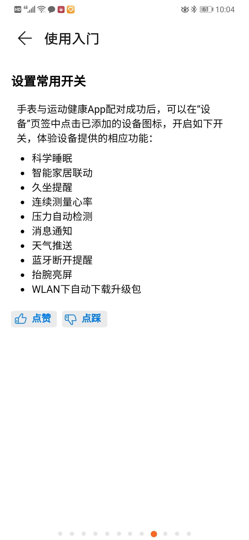 Screenshot_20200519_100432_com.huawei.health.jpg